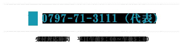 人間ドックのご予約番号